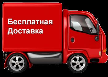 Акция! Бесплатная доставка по Москве и России!