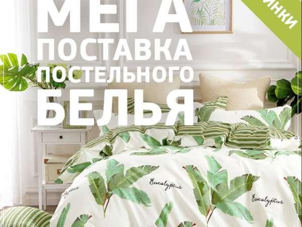 МЕГА поставка постельного белья от TANGO!
